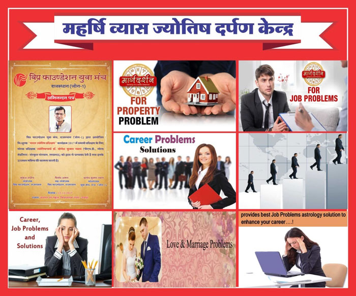 Jyotish in Jaipur, Vaastu in jaipur, Jyotish and Vaastu consultant in Jaipur